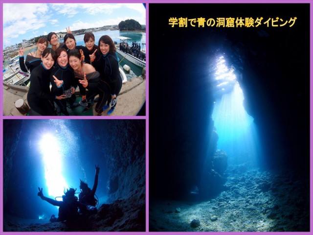 沖縄 卒業旅行,学割 ,青の洞窟 ダイビング